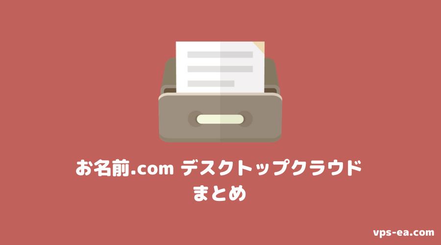 お名前.com デスクトップクラウド for MT4まとめ