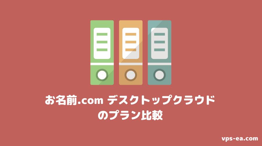 お名前.com デスクトップクラウドのプラン比較