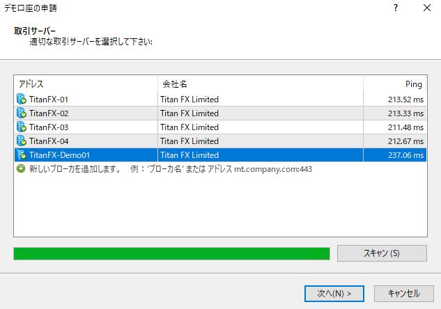 TitanFXデモ口座MetaTraderログイン-サーバー(TitanFX-Demo01)を選択して「次へ」をクリック