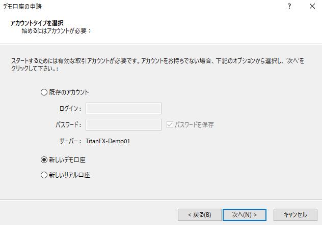TitanFXデモ口座MetaTraderログイン-新しいデモ口座