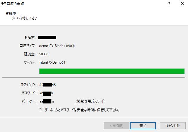 TitanFXデモ口座MetaTraderログイン-デモ口座開設完了