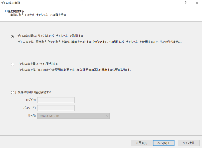 TitanFXデモ口座MetaTrader5ログイン-「デモ口座を開いてリスクなしのバーチャルマネーで取引する」