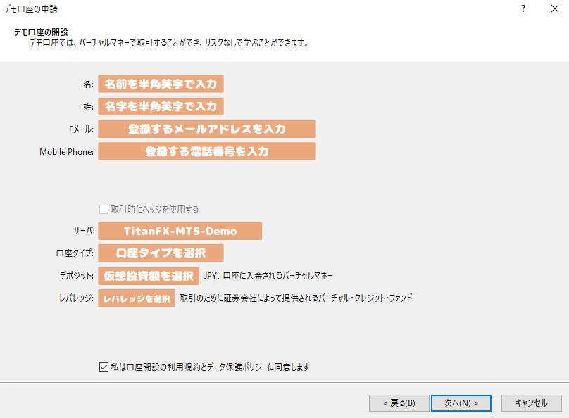 TitanFXデモ口座MetaTrader5ログイン-個人情報の入力と口座情報の選択画面