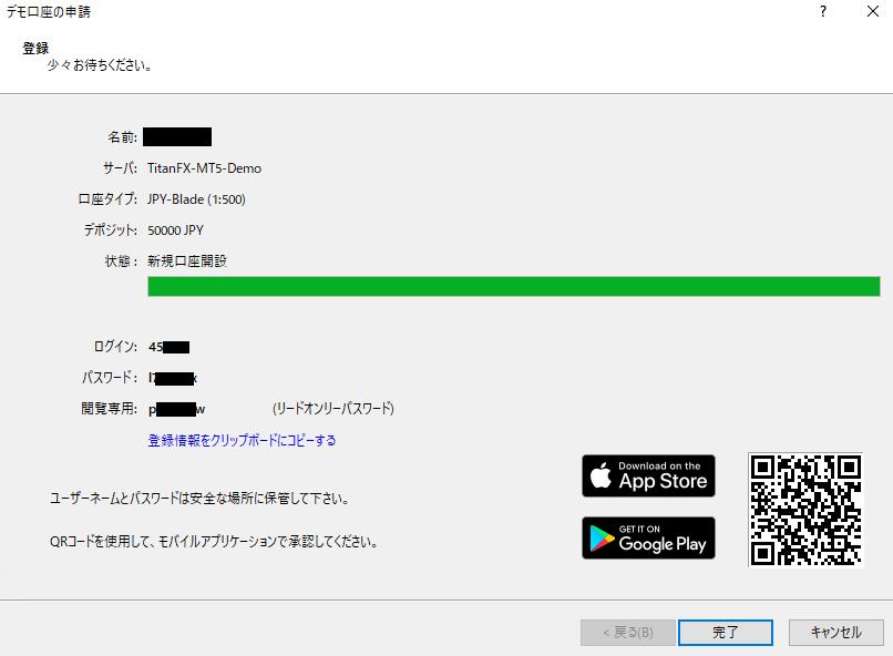 TitanFXデモ口座MetaTrader5ログイン-デモ口座の申請完了