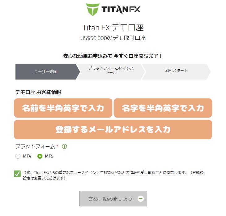 TitanFXデモ口座開設-個人情報の入力と口座情報の選択