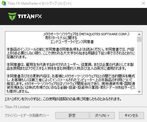 TitanFXデモ口座MetaTraderインストール-同意事項の確認画面