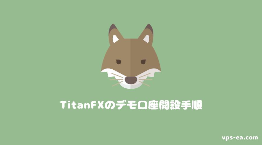 TitanFXのデモ口座開設手順