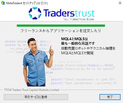 TradersTrustデモ口座MetaTrader4インストール-インストール完了