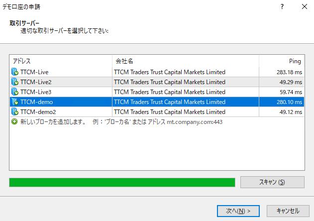 TradersTrustデモ口座MetaTrader4ログイン-取引サーバー選択