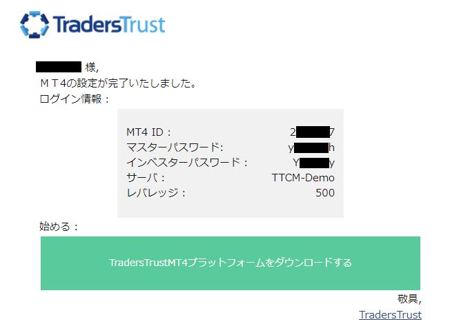 TradersTrustデモ口座開設-メールの確認(メタトレーダーログイン情報の確認)
