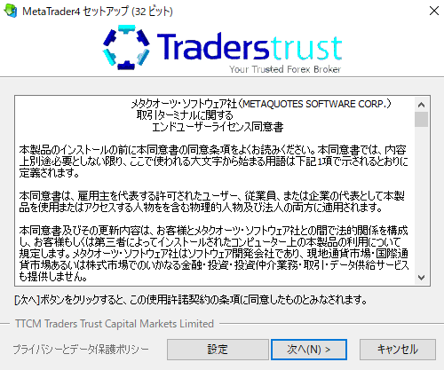TradersTrustデモ口座MetaTrader4インストール-同意事項の確認画面