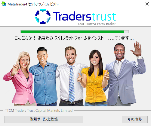 TradersTrustデモ口座MetaTrader4インストール-インストール開始