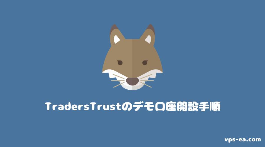 TradersTrustのデモ口座開設手順