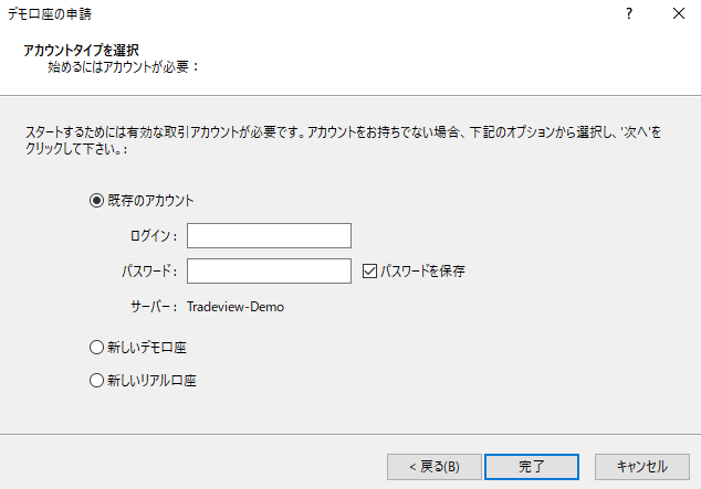Tradeviewデモ口座MetaTrader4ログイン-口座番号(ログイン)とパスワードを入力し「完了」ボタンを押す
