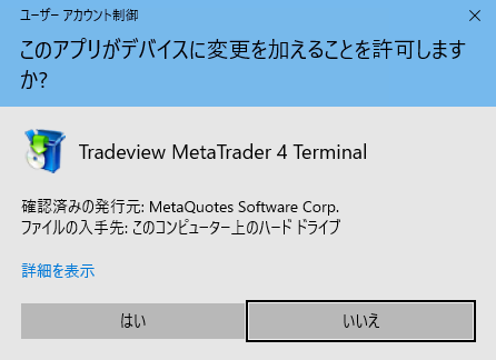 Tradeviewデモ口座MetaTrader4インストール-「ユーザーアカウント制御」の警告