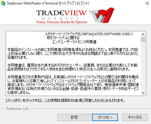 Tradeviewデモ口座MetaTrader4インストール-同意事項の確認画面