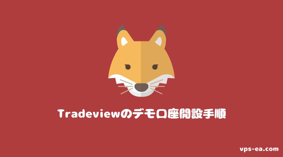 Tradeviewのデモ口座開設手順