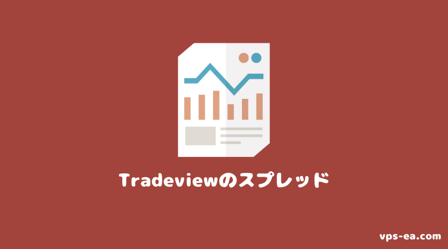 Tradeviewのスプレッド