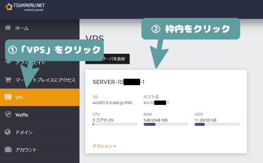 使えるねっと(FX専用VPS)-IPアドレスの確認「VPS」メニュー画面