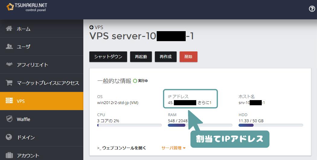 使えるねっと(FX専用VPS)-IPアドレスの確認