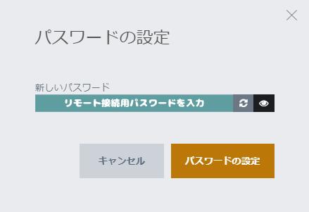 使えるねっと(FX専用VPS)-リモートデスクトップ接続用パスワード入力