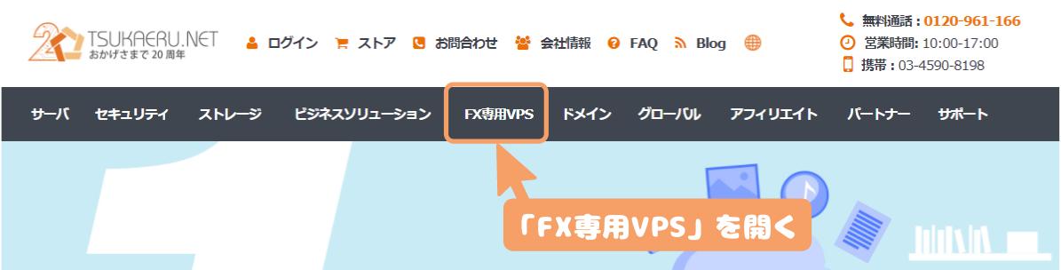 使えるねっと(FX専用VPS)-「FX専用VPS」をクリック