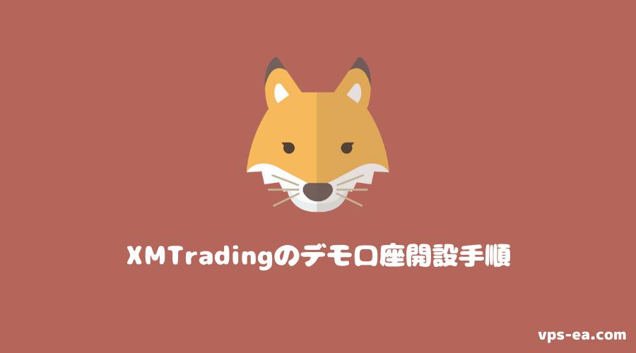 XMTradingのデモ口座開設方法・手順