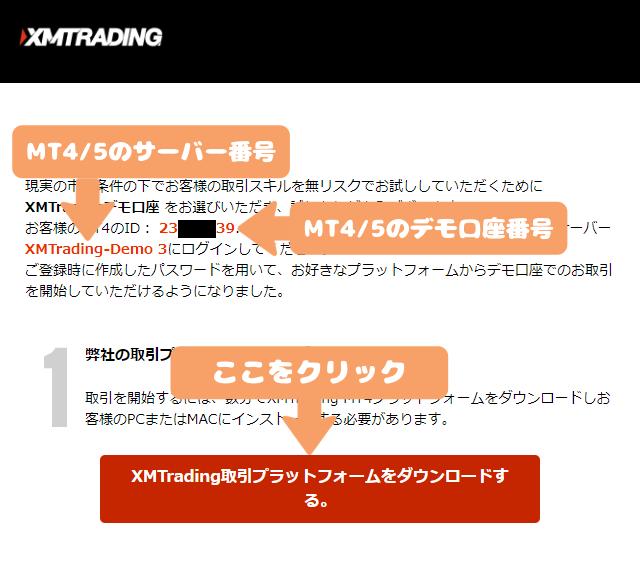 XMTradingデモ口座開設-口座番号・サーバー番号の確認と「XMTrading取引プラットフォームをダウンロードする。」ボタンのクリック