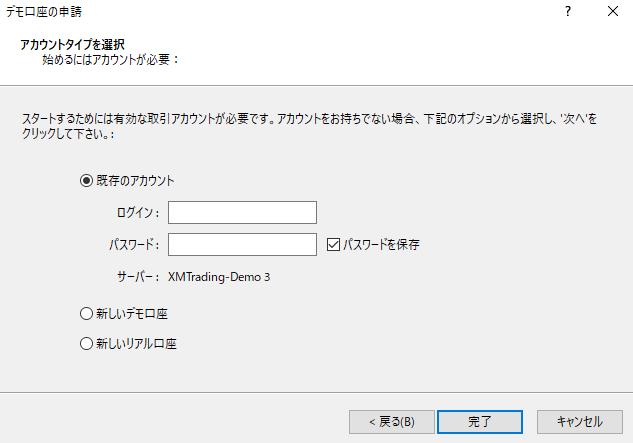 XMTradingデモ口座開設-MetaTrader4のログイン画面