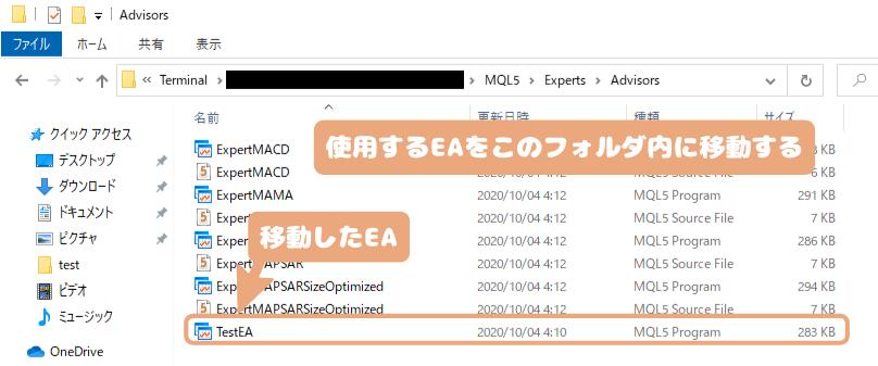 EAのインストール・導入-Advisorsフォルダ内にEAを移動する