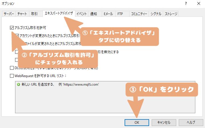 EAのインストール・導入-エキスパートアドバイザタブを開いたら「アルゴリズム取引を許可」にチェックを入れて「OK」ボタンを押す