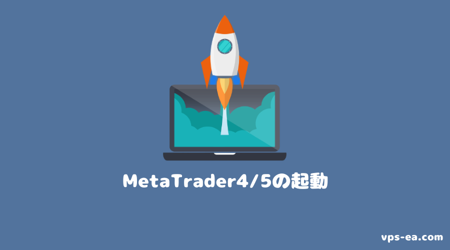 MetaTrader4/5の起動