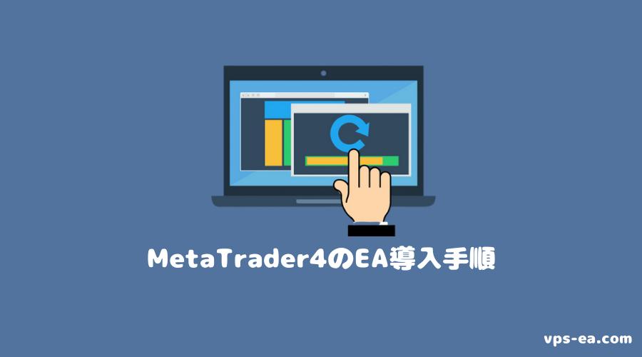 MetaTrader4のEAインストール・導入手順