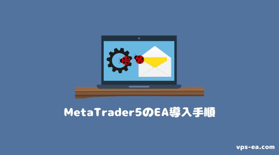 MetaTrader5のEAインストール・導入手順