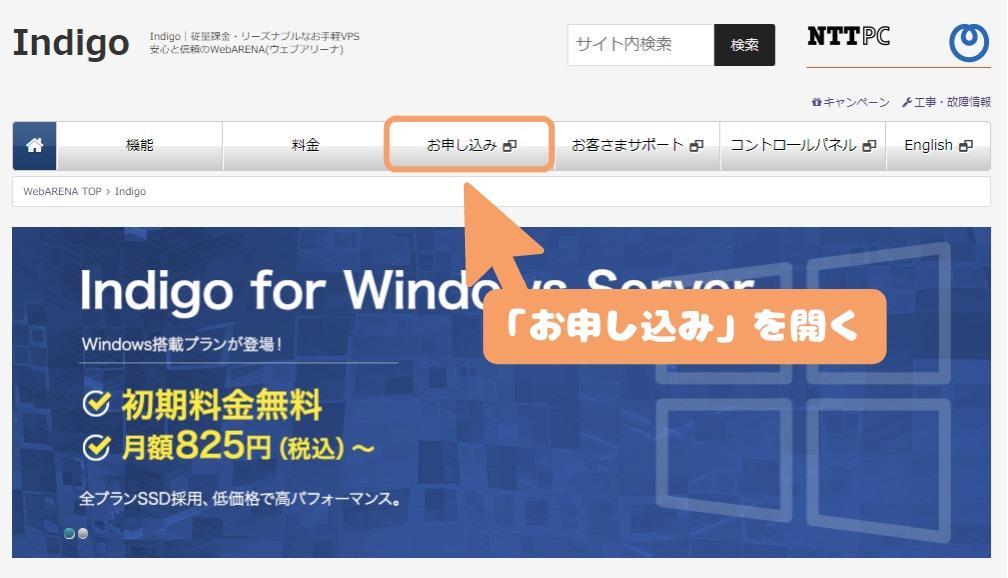 WebARENA Indigo登録・契約-公式サイト上部メニュー「お申し込み」を開く