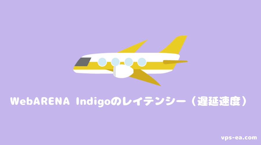 WebARENA Indigoのレイテンシー(遅延速度)