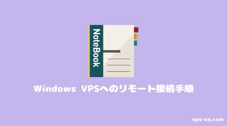 Windows VPSへリモート接続を行なう
