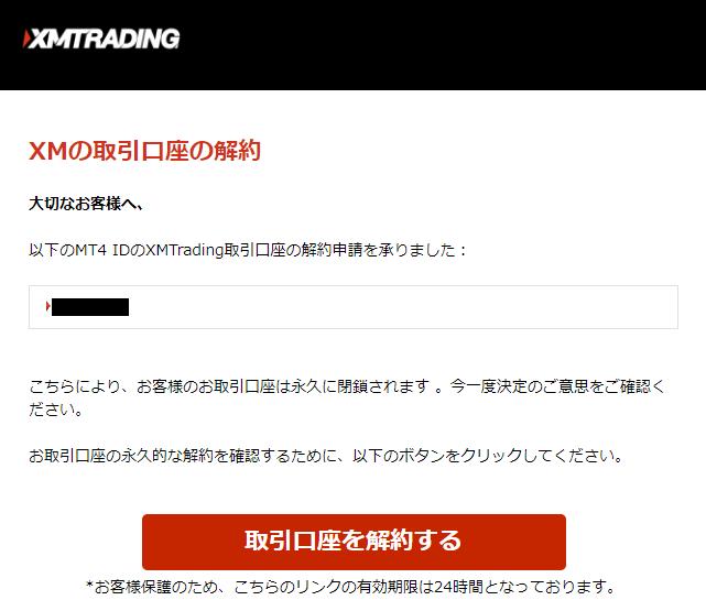 XMTrading口座解約-メール内の「取引口座を解約する」ボタンをクリック
