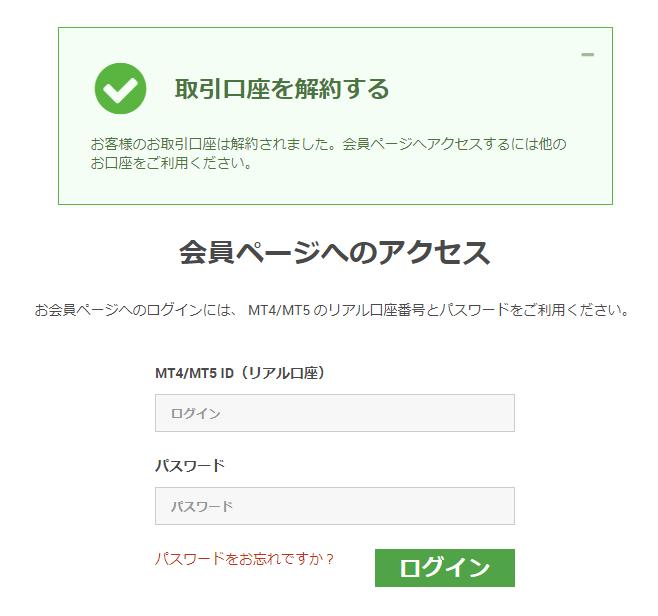 XMTrading口座解約-口座の解約完了&他の口座番号でログイン