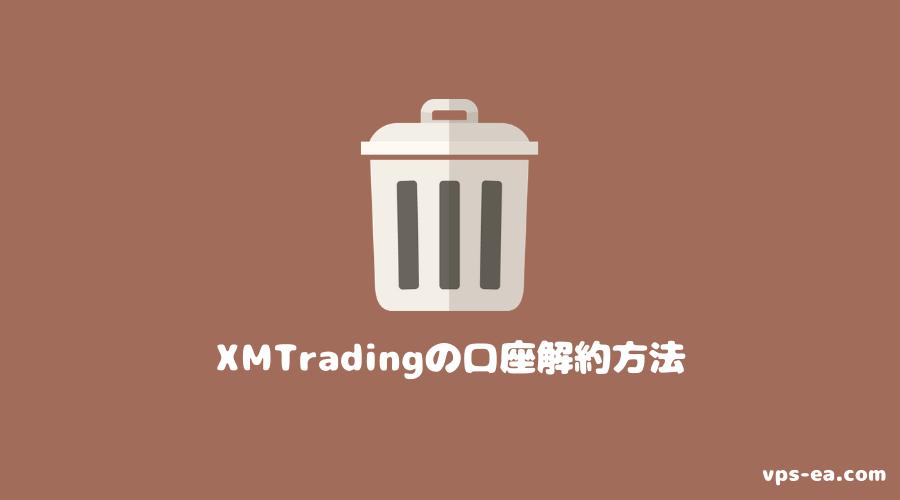 XMTradingの口座解約(削除)方法