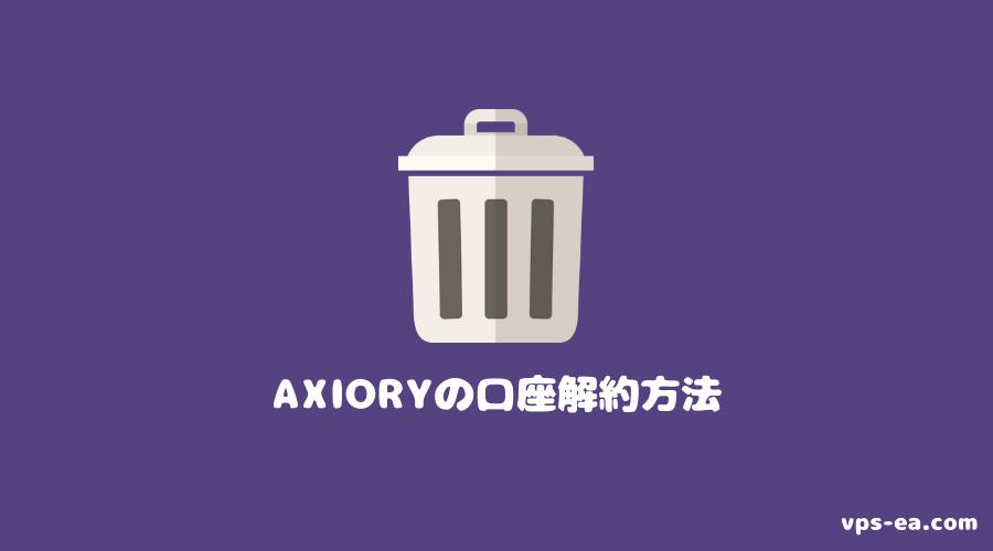 AXIORYの口座解約(削除)方法