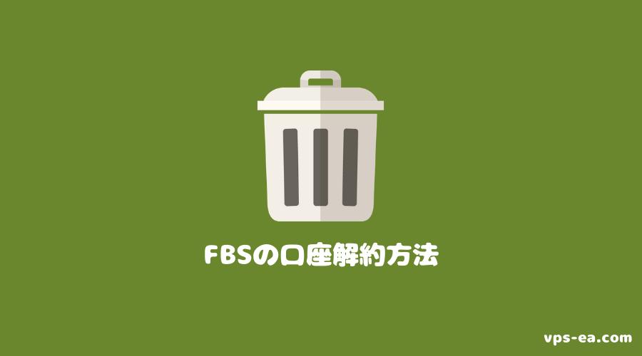 FBSの口座解約(削除)方法
