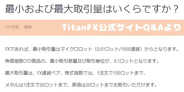 TitanFXでは、ワンショットで100ロット(1,000万通貨)まで取引が可能
