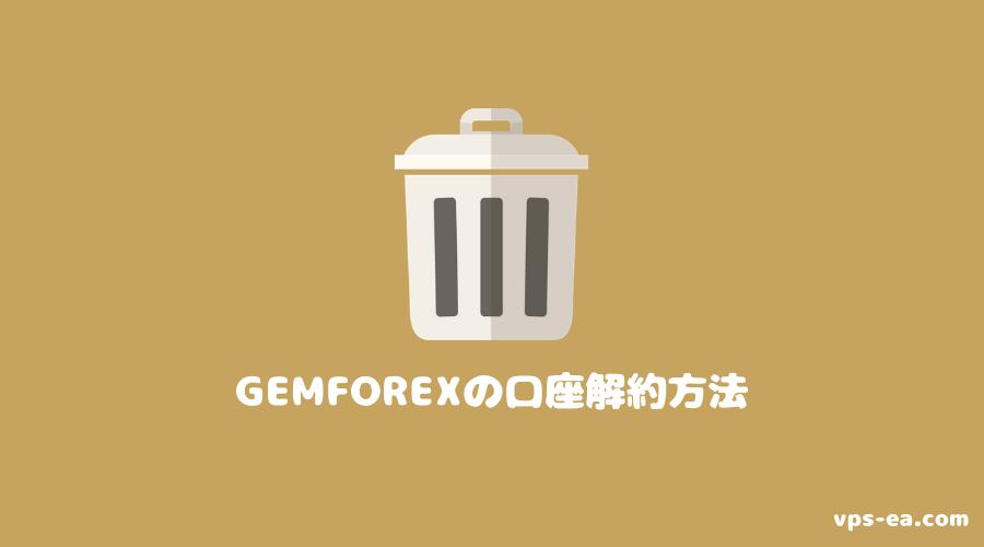 GemForexの口座解約(削除)方法