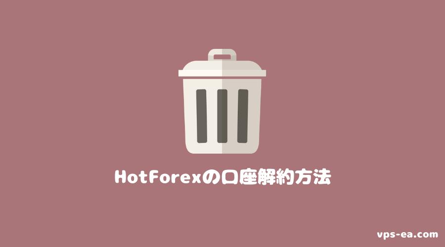 HotForexの口座解約(削除)方法