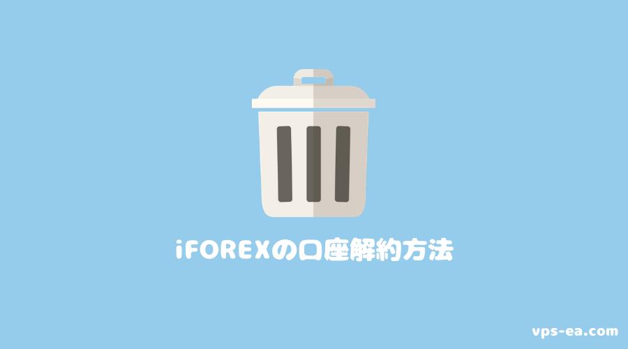 iFOREXの口座解約(削除)方法