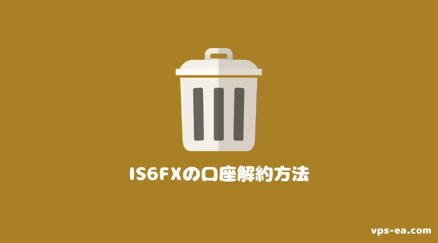 IS6FXの口座解約(削除)方法