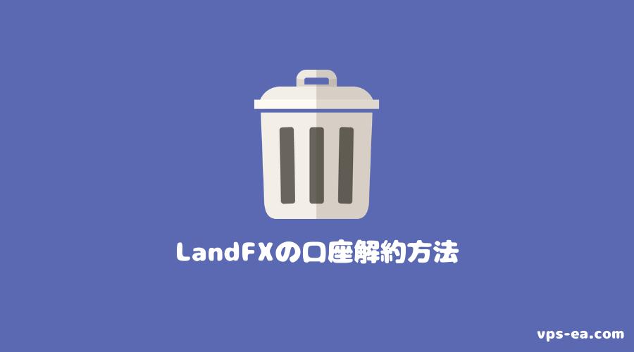 LandFXの口座解約(削除)方法