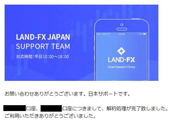 LandFX口座解約-口座解約完了メール