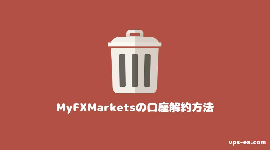 MyFXMarketsの口座解約(削除)方法